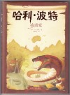 Simplified Chinese Cover